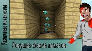 minecraft 1.5 ловушка - ферма алмазов