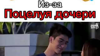 😏Отец злится из-за поцелуя дочери😏#дорама #Корея #бтс #dorama #bts #ЛиЧонСок #мелодрама #ЧонГук ❤️