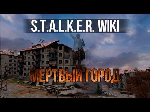 S.T.A.L.K.E.R. WIKI: МЕРТВЫЙ ГОРОД