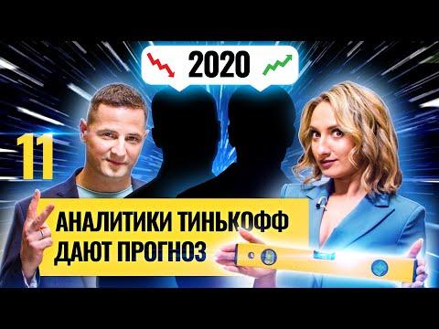 На чем заработать в 2020-м году? Аналитики Тинькофф делятся секретами