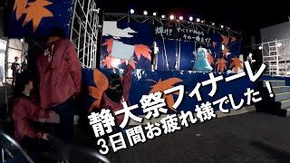 静大祭お疲れ様でした! フィナーレ 静大祭実行委員 2014 - 静岡大学