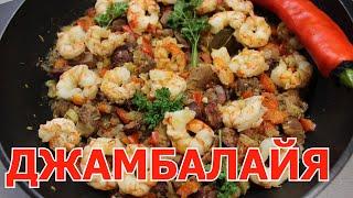 Хотите разнообразить свой ужин Тогда Это блюдо будет кстати Pilaf jambalaya