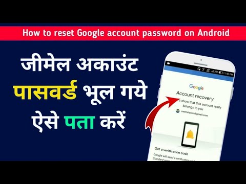 Gmail password kaise pata kare 2019   How to reset google account password  with mobile number