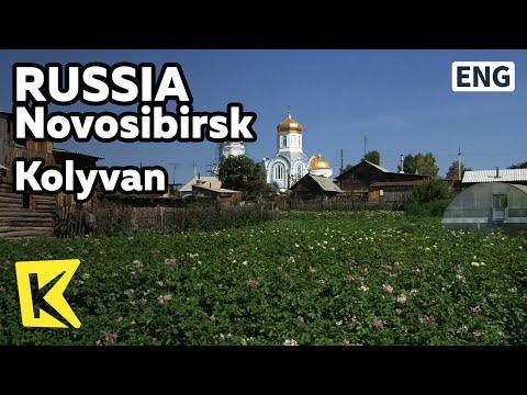 【K】Russia Travel-Novosibirsk[러시아 여행-노보시비르스크]시베리아 유목민 마을, 콜리반/Kolyvan/Siberia Nomad Village