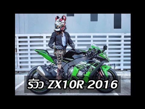 รีวิว kawasaki ninja zx10r 2016