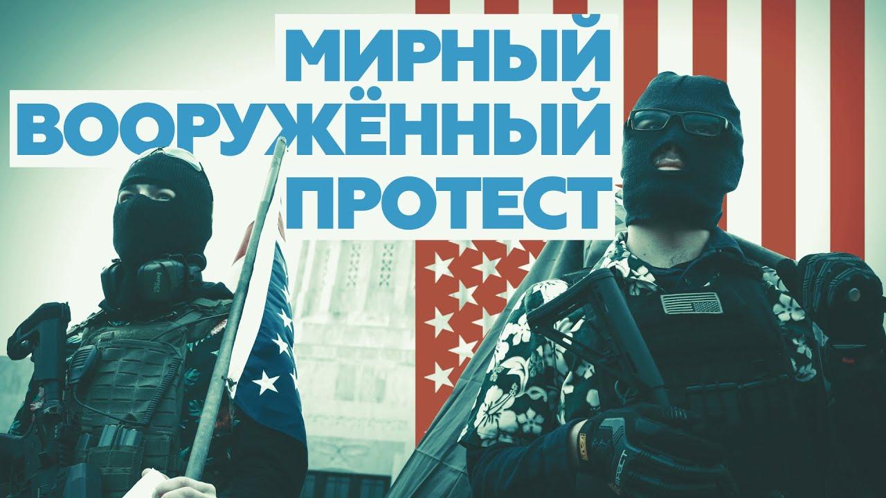 Вооружённые американцы протестуют у Капитолиев в разных городах США