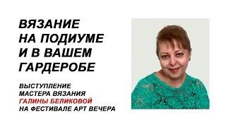 Арт Вечера выступление Галины Беликовой. Вязание