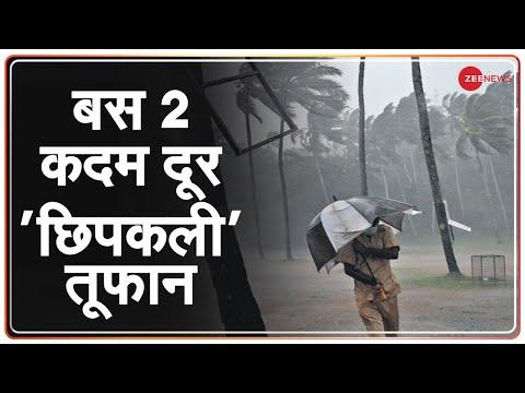 Cyclone Tauktae: मुंबई