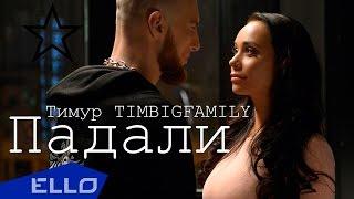 Тимур TIMBIGFAMILY   Падали / ПРЕМЬЕРА