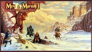 [18+] Шон страдает в Might and Magic VI: Благословение Небес (PC, 1998)