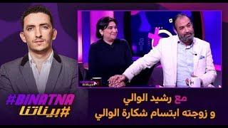 #بيناتنا .. مع رشيد الوالي و زوجته ابتسام شكارة الوالي
