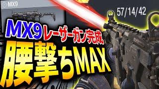 【新MX9登場】エグイ!腰撃ちMAXにしたら『鬼強レーザーガン完成』キター!!チーター並みの超高速移動で敵を瞬殺しまくれるんだがwww【CODモバイル】〈KAME〉