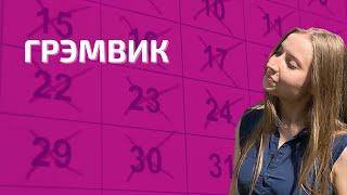 ГрэмВик: ковид в России и Латвии, кто еще не в тюрьме, новый протест. ГЛАВНОЕ ЗА НЕДЕЛЮ