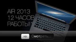 MacBook Air 2013 на Haswell - обзор!(Apple сделала это опять - новый Air должен быть огонь - смотрим. Настоящие, вкусные, сочные яблоки вы можете найти..., 2013-06-16T09:48:22.000Z)