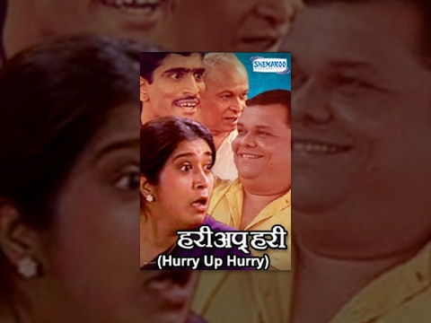 Hurry Up Hari (1986) - Atul Panchure - Pradeep Patwardhan - Amita Khokar - Marathi Stage Play