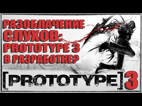 PROTOTYPE 3: РАЗОБЛАЧЕНИЕ СЛУХОВ - Prototype 3 в разработке? [Разбираемся]