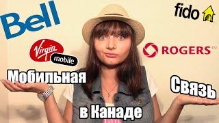 Мобильная связь в Канаде(В этом видео я расскажу вам о различиях систем сотовой связи Группа о Торонто - http://vk.com/club78921385., 2014-08-18T02:15:43.000Z)