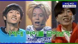 [세기말 레전드] 1세대 아이돌 ★에쵸티★ 다시보기 | H.O.T. Stage Compilation