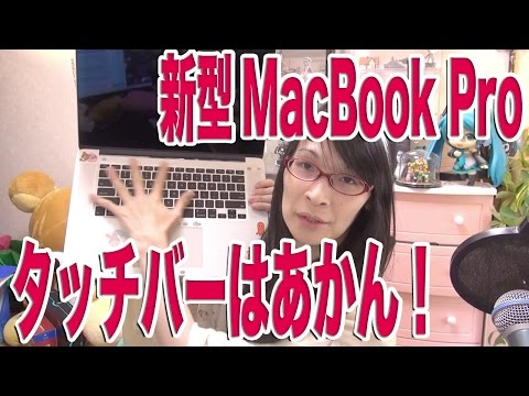 新型MacBook Pro 良いマシンだがタッチバーはあかん! 買おうか迷うが!