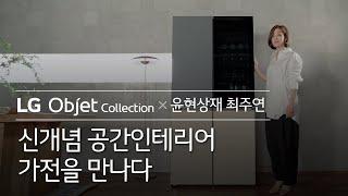 LG 오브제컬렉션 냉장고 X 윤현상재 최주연 - 신개념…