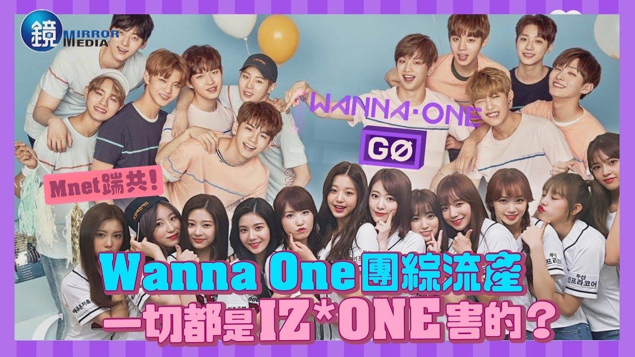 鏡週刊 鏡娛樂即時》Wanna One團綜流產 一切都是IZ*ONE害的? - YouTube
