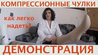 видео Компрессионные чулки как носить после операции