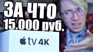ПРИСТАВКА ОТ Apple ЗА 15.000 РУБЛЕЙ! ЗАЧЕМ!?