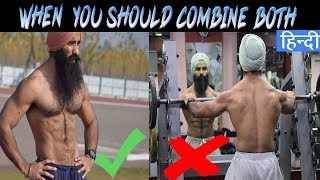 GYM and RUNNING एक  साथ ?Weight training or running for fat loss?Who should and who shouldn`t.