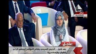 شاهد.. مريم فتح الباب تشارك في مؤتمر الشباب بالإسكندرية
