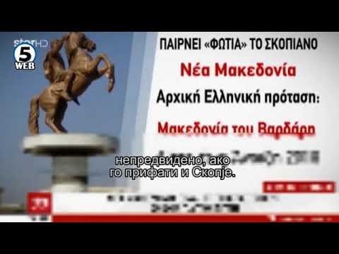 """Ако предлогот е Нова Македонија, каде исчезна терминот """"Република""""?!?"""