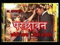 छोट बाड़ी आपन सासू, लम्बा दामाद II विवाह गीत Chhot badi aapan Sasu, lamba damad Shadi Vivah ke gane