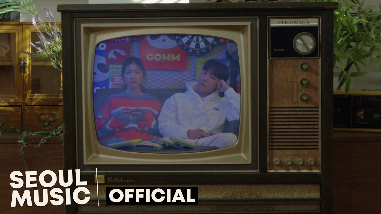 [MV] 판다곰 (Panda Gomm) - 새침데기 (Feat. Summer Soul, 정기고) / Official Music Video