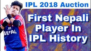 IPL 2018 Auction : First Nepali Player In IPL History   Sandeep Lamichhane