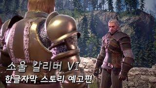 소울 칼리버 6 스토리 모드 예고편 [한글자막]