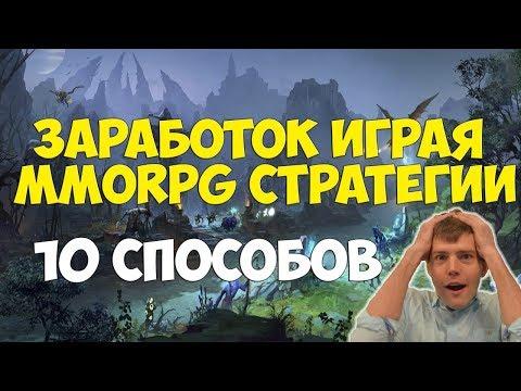 🤗Заработок играя в MMORPG стратегии - 💰ТОП 10 лучших способов играя
