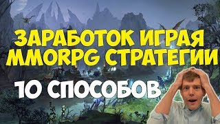 Заработок играя в MMORPG стратегии - ТОП 10 лучших способов играя