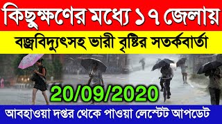 west bengal weather update today | weather report today west bengal live abp ananda as on 20/09/2020