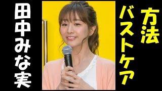 ゴシップ 芸能ニュース 田中みな実 【しずちゃんサポーターへの道 スト...