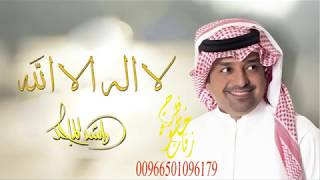 زفات 2019, راشد الماجد لا اله إلا الله , مجانية بدون حقوق