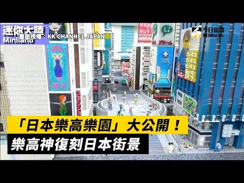 「日本樂高樂園」大公開! 樂高神復刻日本街景