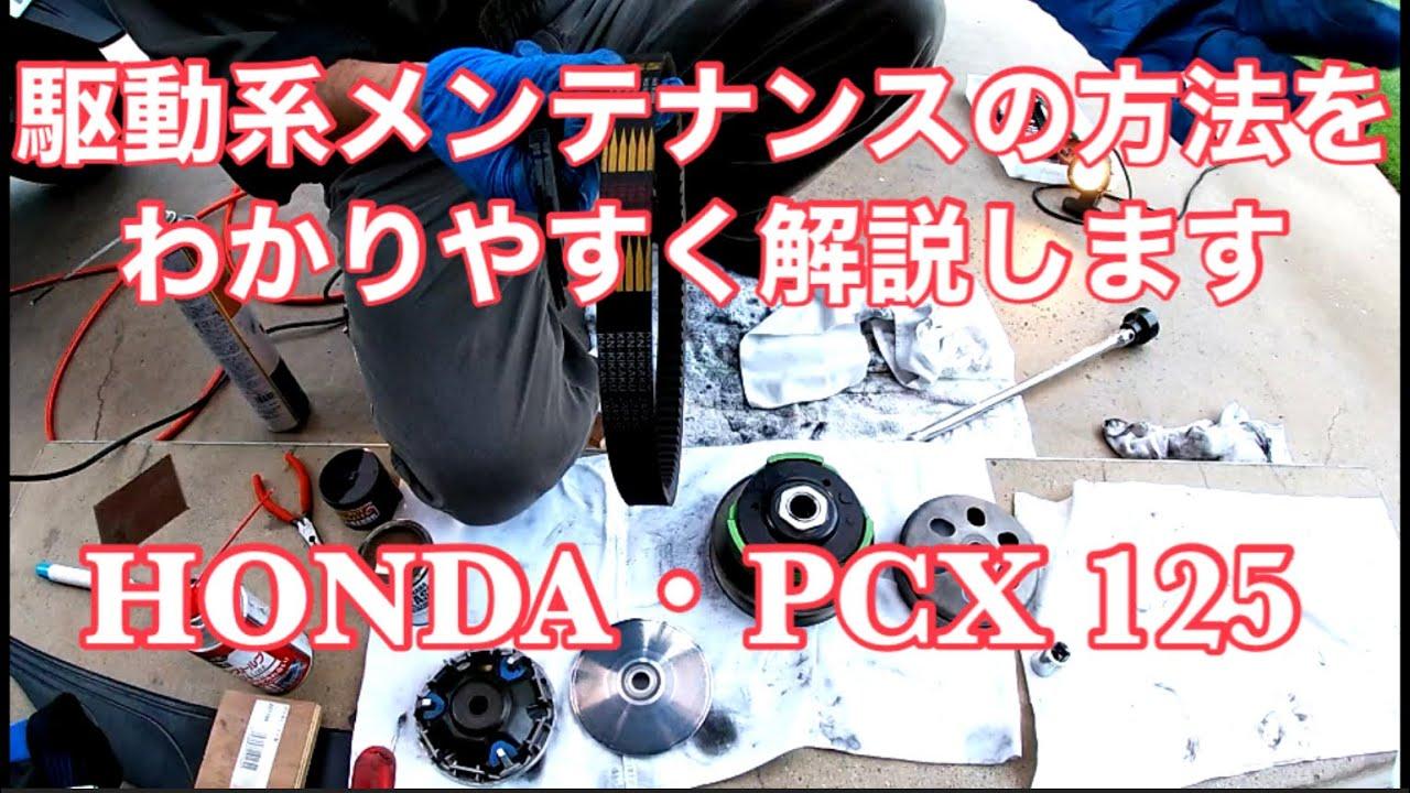 6万6千キロ走行PCX駆動系メンテナンス