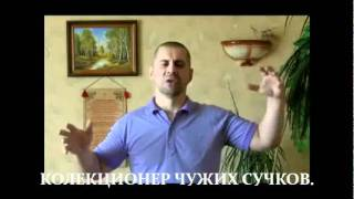 Cекс доктрине Мохненко и иже с ним- НЕТ ч.1