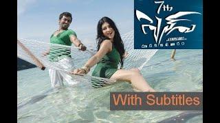 #7th Sense(7 Aum Arivu) with Subtitles     Full Movie HD    #Suriya    #Sruthi Hassan    #Murugadoss