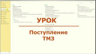 Урок.Поступление ТМЗ. 1С Бухгалтерия для Казахстана 8 ред.3