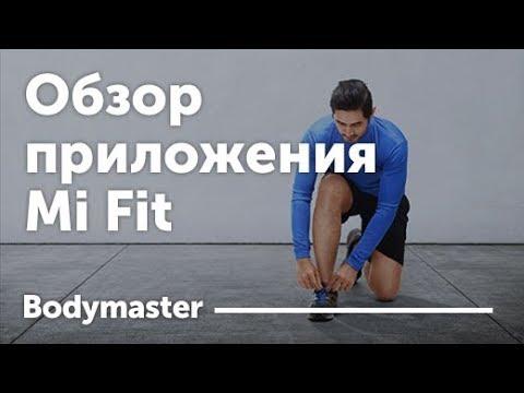 Приложение Mi Fit: узнай все о своем теле