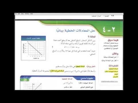 حل كتاب الرياضيات 1
