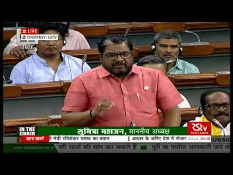 Sh. Raju Shetti's remarks| Discussion on Motion of No Confidence in the Council of Ministers