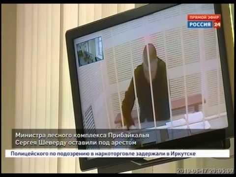 Суд в Иркутске отклонил апелляцию на арест Сергея Шеверды