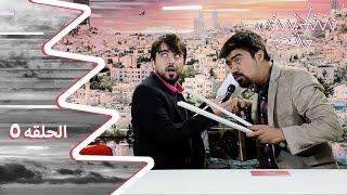 الحلقة الخامسة - بعنوان ذهب عجلون 2 (الحقيقة كاملة)