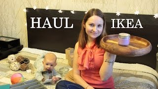 ПОКУПКИ для дома В IKEA *MsKateKitten